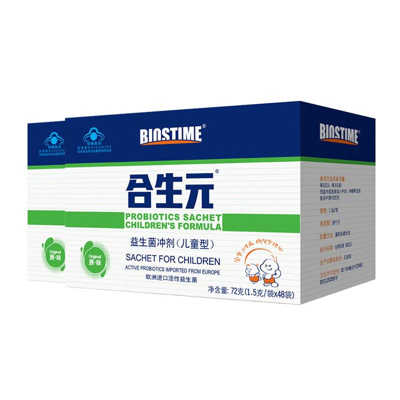 合生元儿童益生菌冲剂(0-7岁)1.5克*48袋两个装