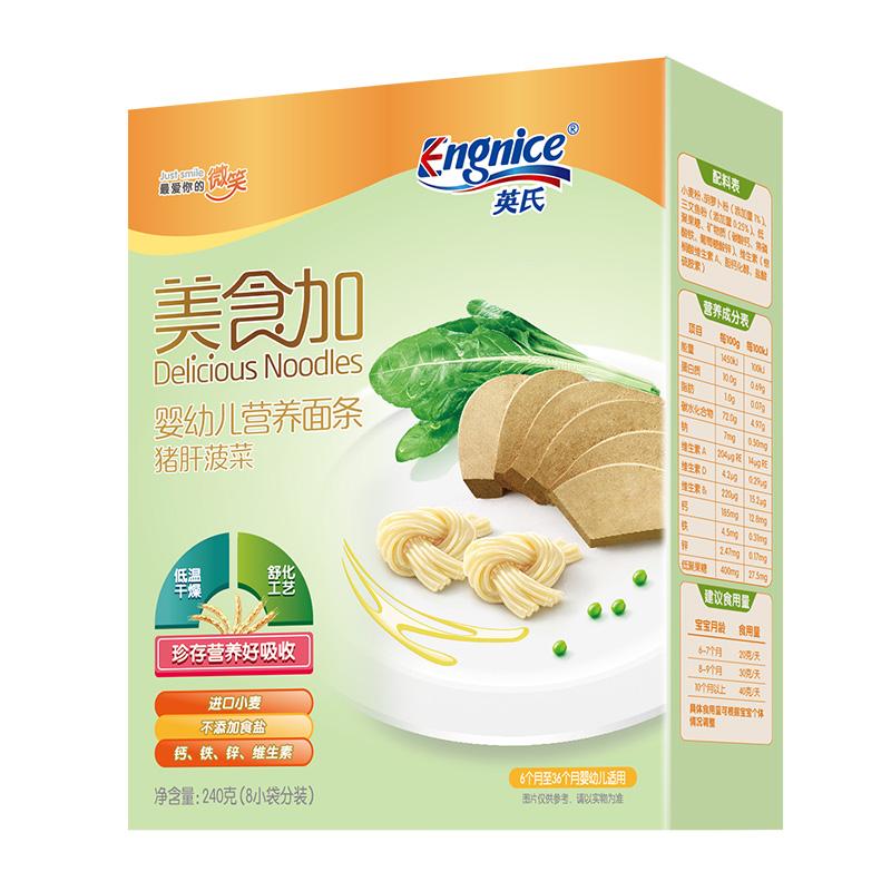 英氏Engnice美食加猪肝菠菜婴幼儿营养面条240克/盒(30克×8袋)