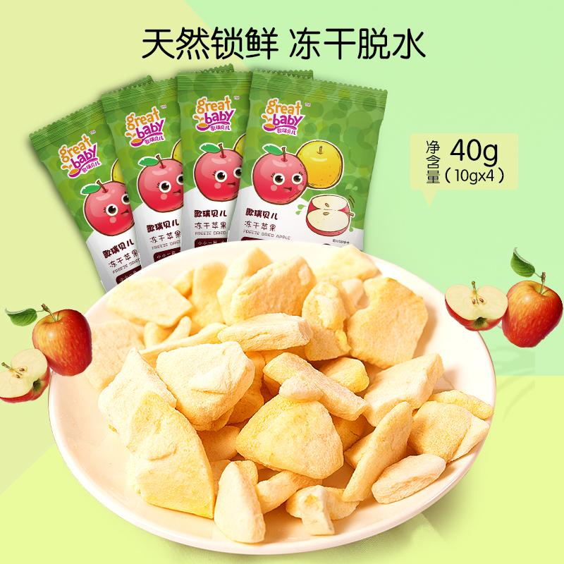 歌瑞贝儿--营养果蔬辅食系列(冻干苹果)40g/袋