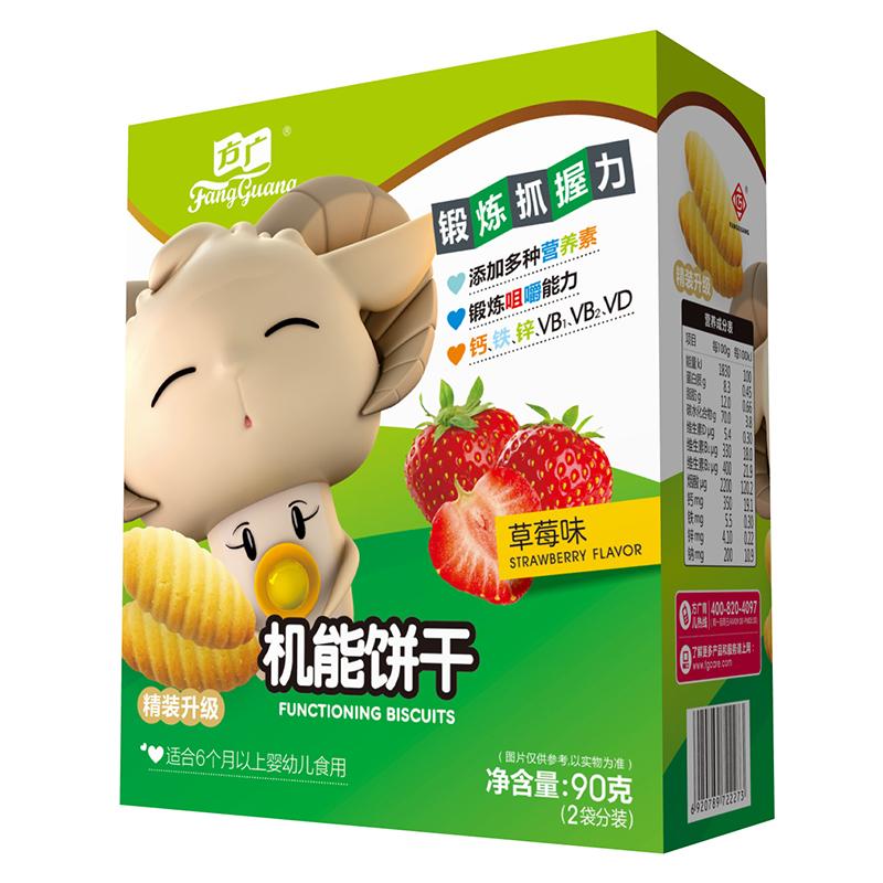 方广宝宝草莓机能饼干90g锻炼咀嚼能力