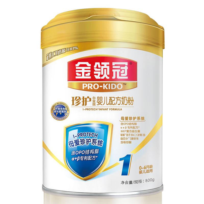 伊利--金领冠珍护白金版婴儿配方奶粉0-6月800g/听