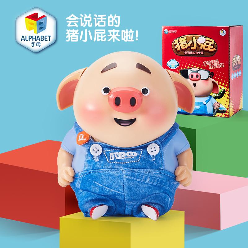 字母 猪年新年礼物抖音同款猪小屁男孩女孩唱歌学舌智能机器人玩具讲故事益智儿童玩具故事机会说话的猪小屁