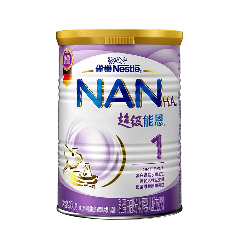 雀巢(Nestle)NAN超启能恩乳蛋白部分水解HA婴儿配方奶粉1段(0-12个月)380g/罐装(德国原装进口)
