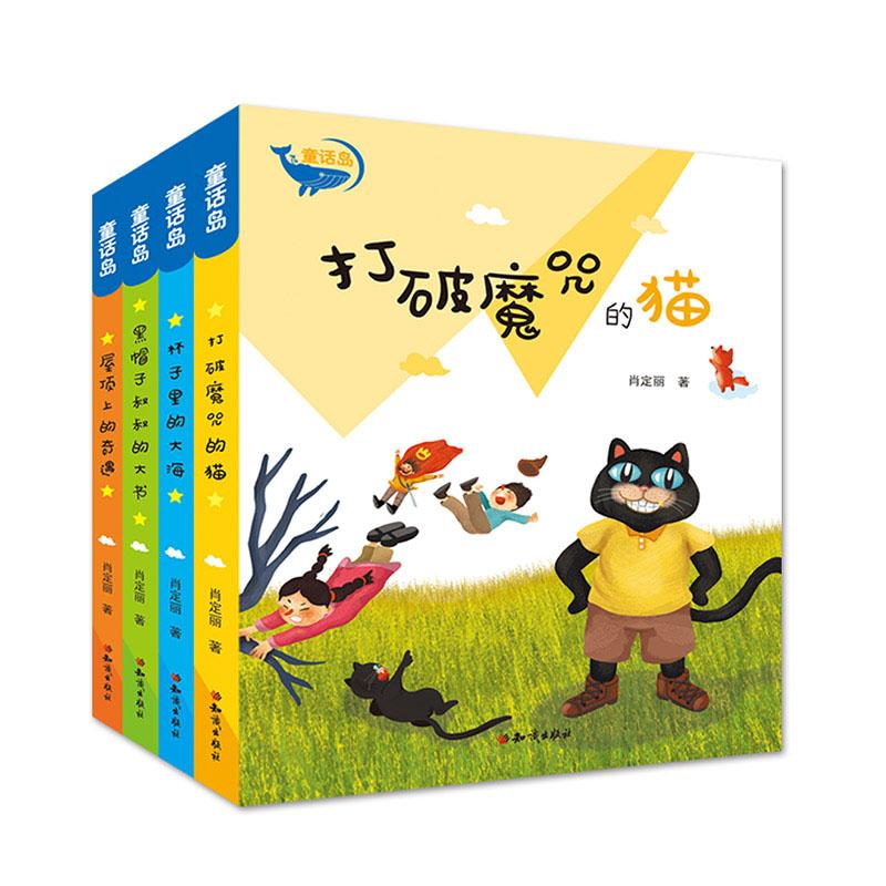 6-12岁 肖定丽奇幻童话·与爱相遇儿童文学作品集《屋顶上的奇遇》、《黑帽子叔叔的大书》、《杯子里的大海》、《打破魔咒的猫》(4册)