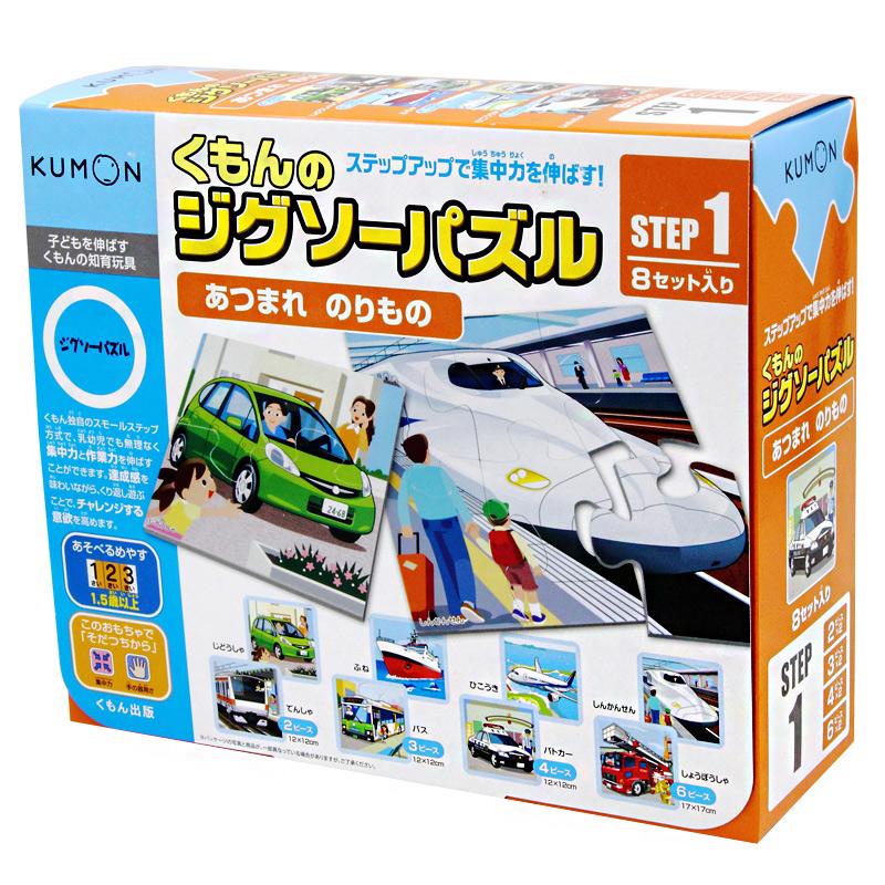 正品日本KUMON拼图公文式教育大块三岁儿童玩具1-8岁益智拼图