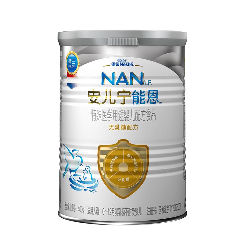 雀巢(Nestle)安儿宁能恩特殊医学用途婴儿配方食品无乳糖配方(0-12个月)400g/罐装(荷兰进口)