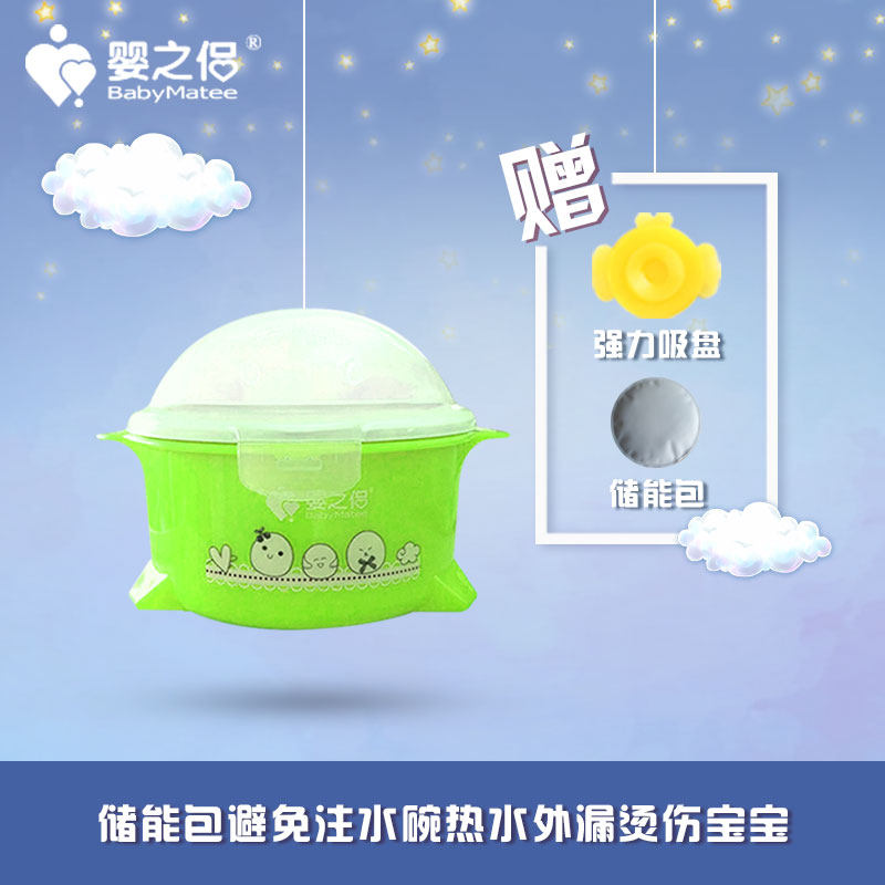 婴之侣--保温分体不锈钢碗(企鹅)(2岁以上)300ml/盒