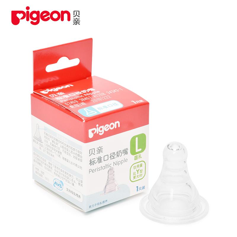 贝亲Pigeon标准口径奶嘴L号1支装硅胶母乳实感