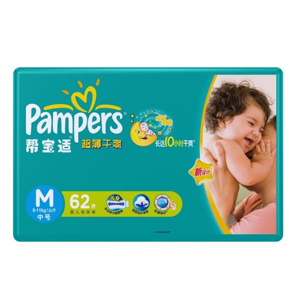 Pampers帮宝适超薄干爽婴儿纸尿裤中号62片大包装