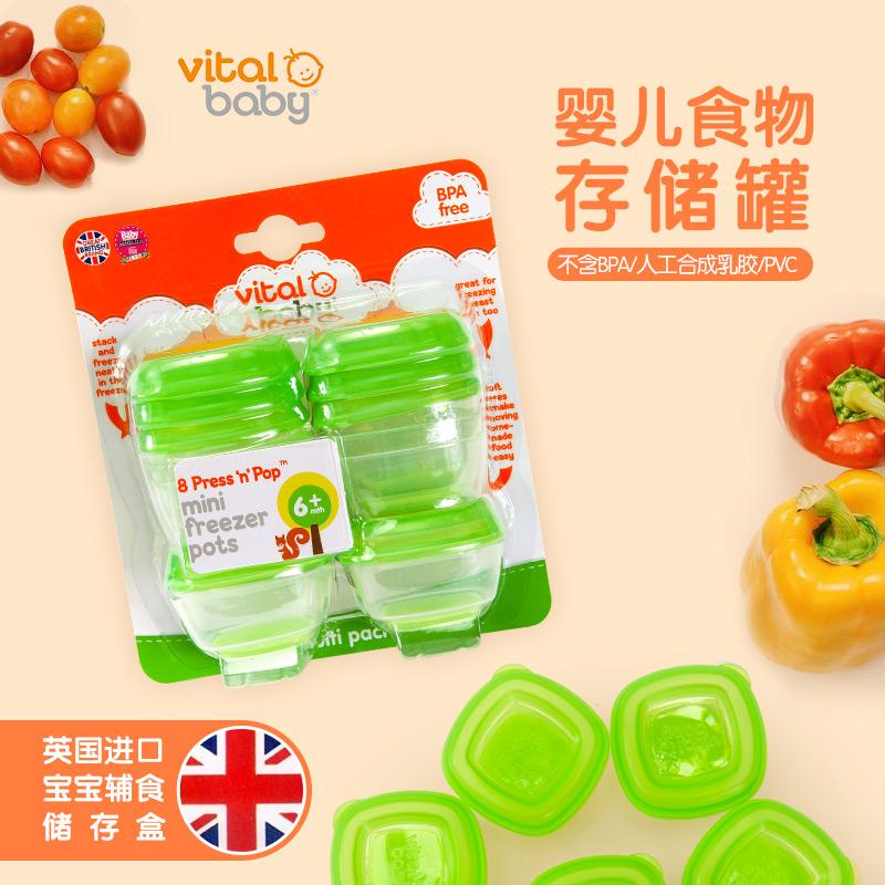 韦特儿Vitalmini冷冻软底存储盒套装绿色8*30ml安全PP材质不含双酚A