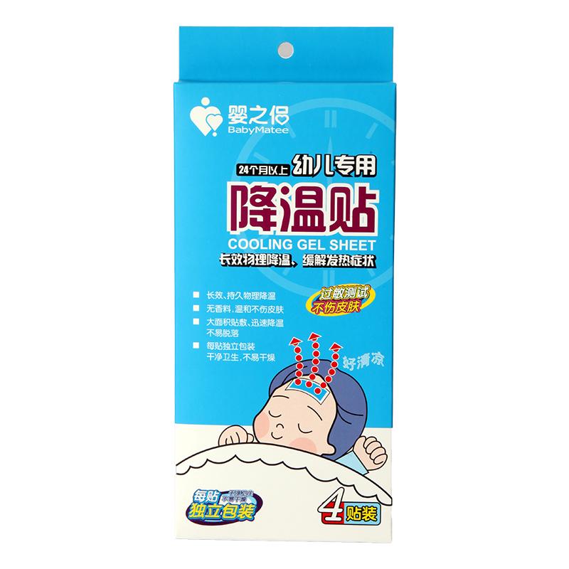 婴之侣幼儿型降温贴四贴装快速降温温和不伤皮肤