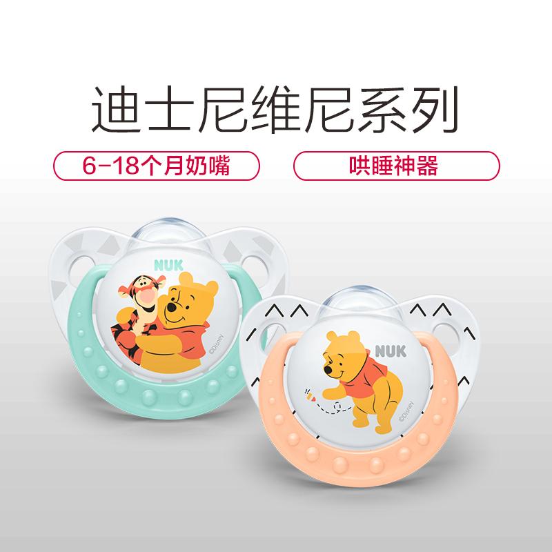 NUK(喂养)--安睡型迪士尼维尼硅胶安抚奶嘴(一般型)(6-18月)1只/盒