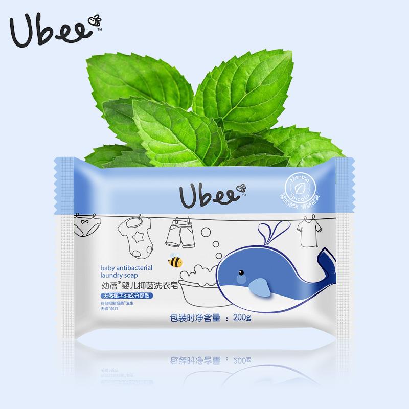 幼蓓Ubee婴儿抑菌洗衣皂(留兰)200g/块 深层去污无磷配方