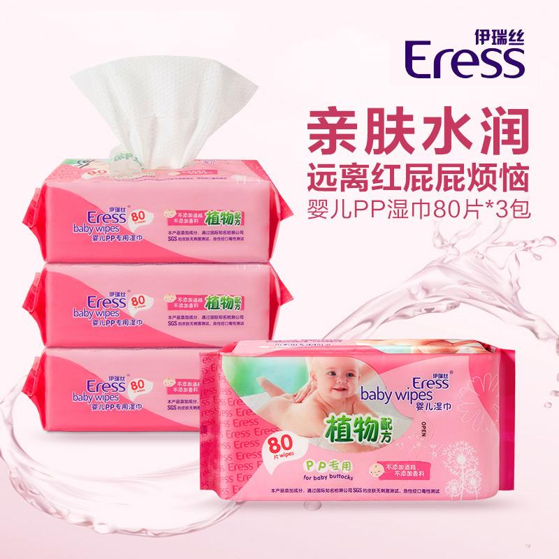 伊瑞丝Eress婴儿PP湿巾80片*3包植物配方不添加酒精香料柔暖厚实