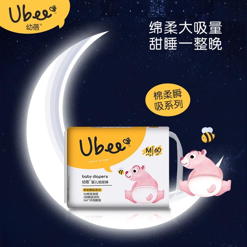 幼蓓(Ubee)婴儿纸尿裤棉柔瞬吸系列M码60片/袋