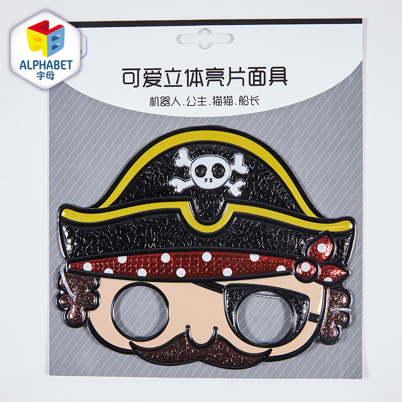 字母可爱立体亮片面具(船长)