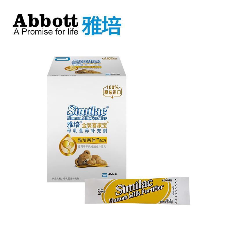 雅培(Abbott)金装喜康宝母乳营养补充剂45g/盒装(0.9g*50袋)