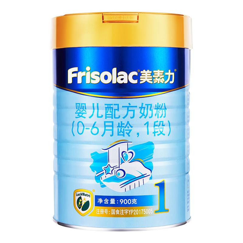 Friso美素力婴儿配方奶粉1段(0-6个月)900g听