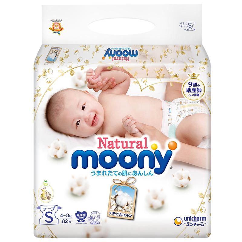 Natural Moony尤妮佳皇家系列婴儿纸尿裤(4-8kg)S82片