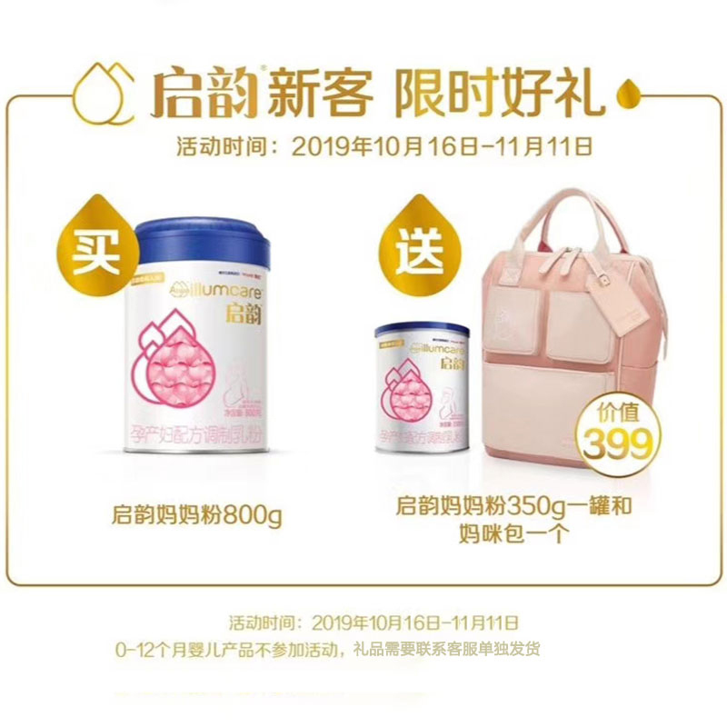 启赋启韵(Wyeth illumcare)孕产妇配方调制乳粉800g/罐装