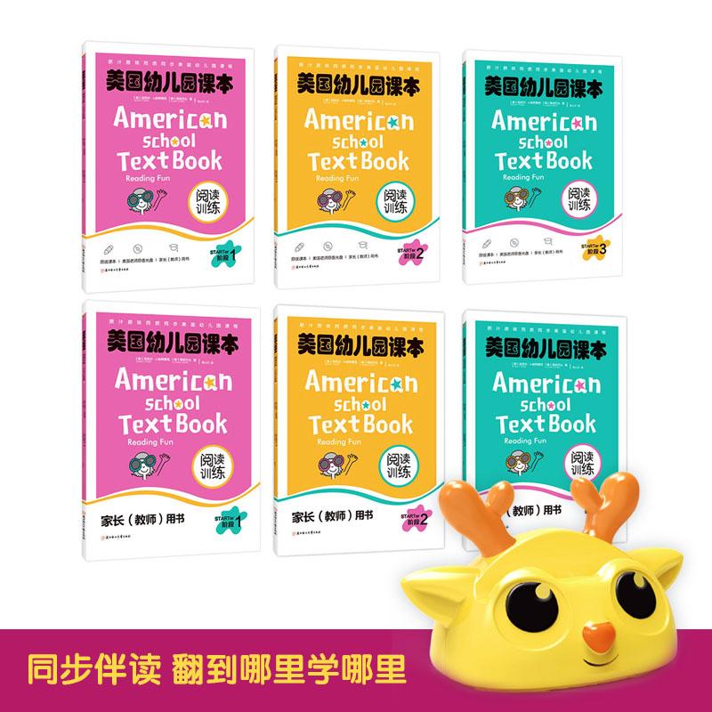 美国幼儿园课本阅读训练智能伴读套装3册课本+3册练习(黄色/粉色/蓝色)