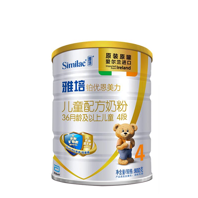 雅培(Abbott)铂优恩美力儿童配方奶粉4段(36个月以上)900g/罐装