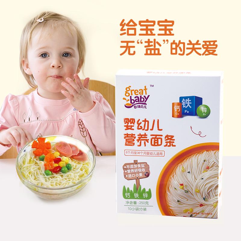 歌瑞贝儿--钙铁锌婴幼儿营养面条(6-36月)250g/盒