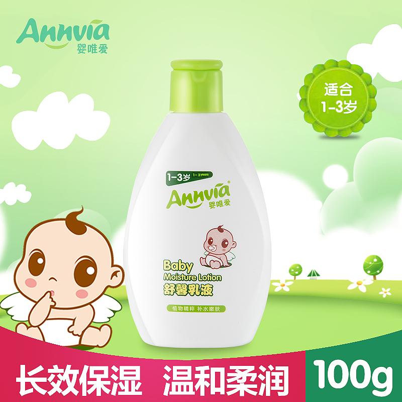 婴唯爱-舒馨乳液100g