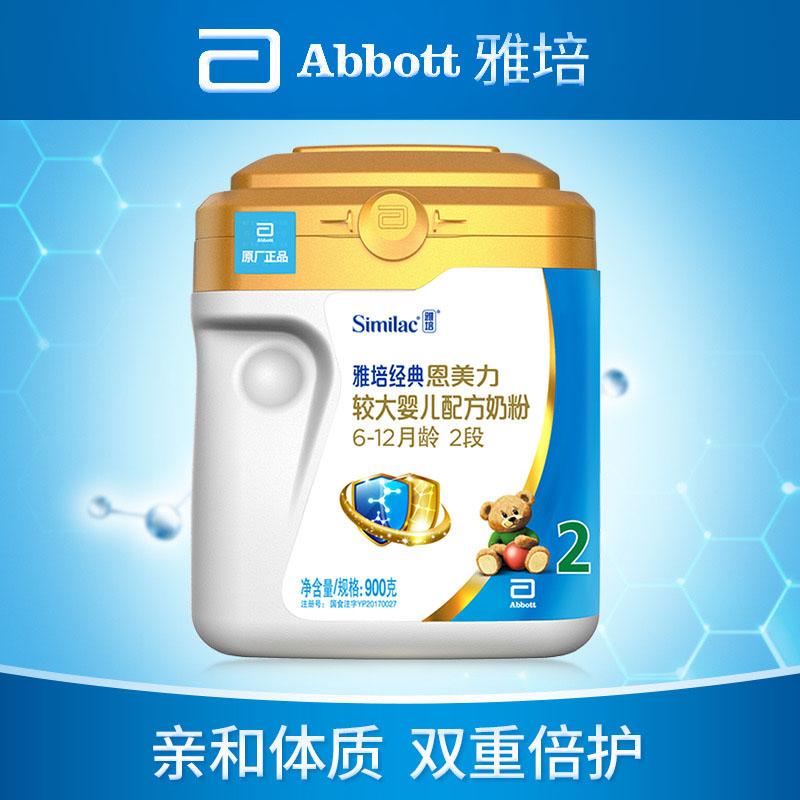 雅培亲体Similac进口奶源经典恩美力2段900g智锁罐