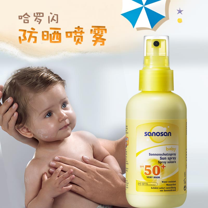 哈罗闪(sanosan)婴儿防晒喷雾150ml/瓶SPF50
