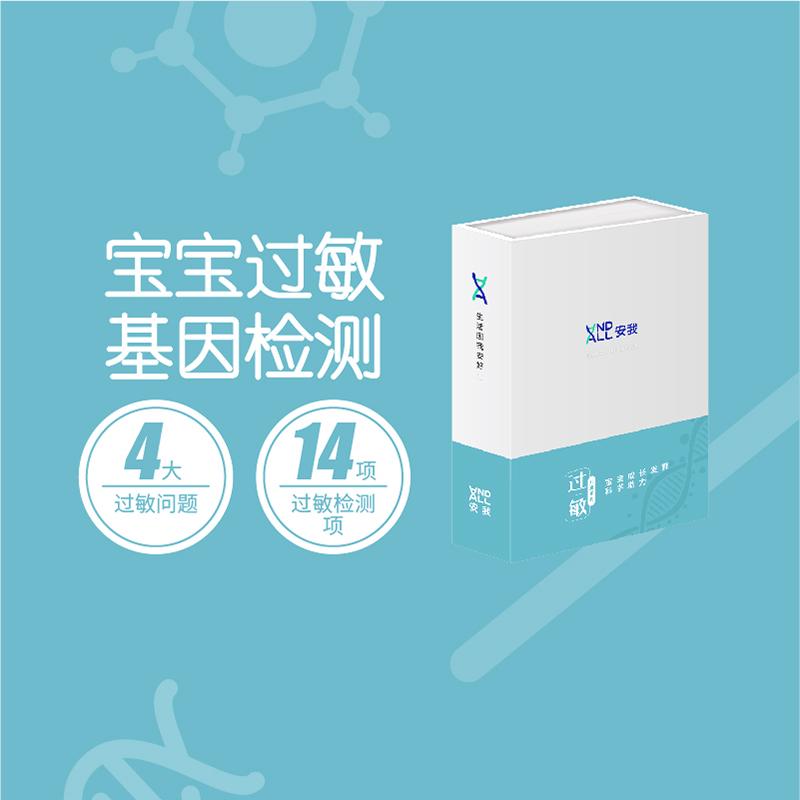 安我--宝宝过敏风险基因检测评估1个/盒(新老包装采样器随机发货)