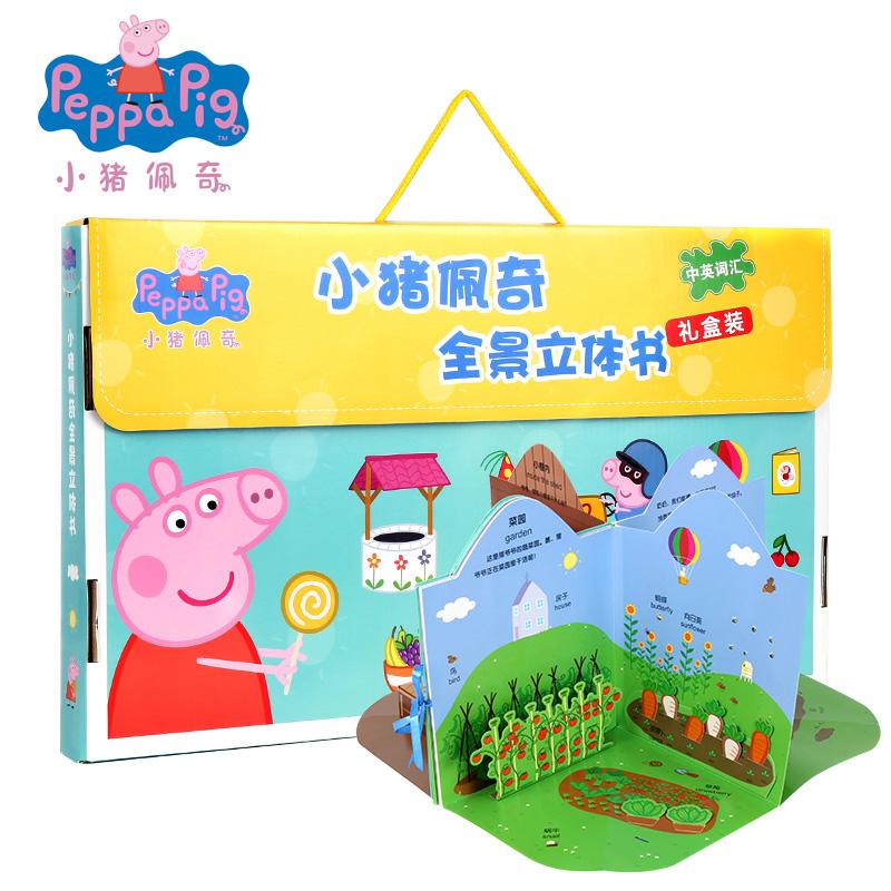 小猪佩奇全景立体书·超值礼盒装(黄色)