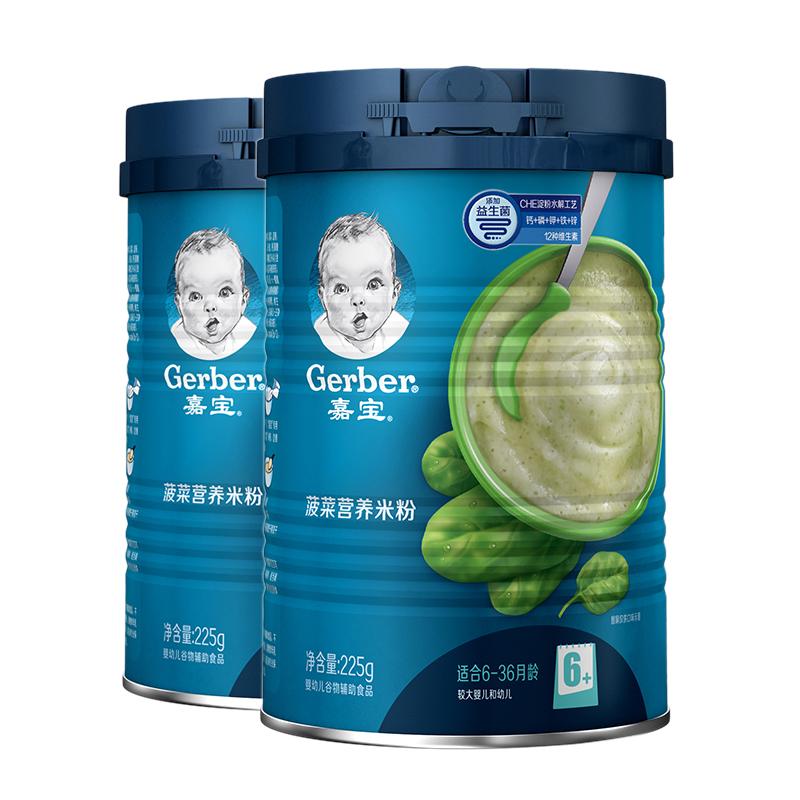 嘉宝Gerber菠菜配方营养米粉(6-36个月)225g两听装