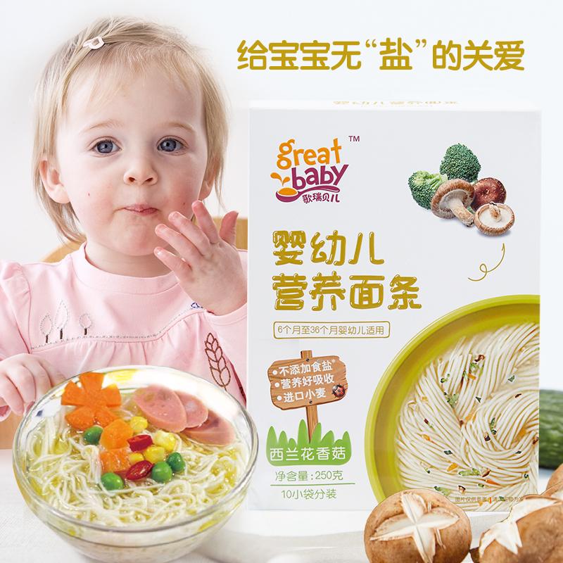 歌瑞贝儿--西兰花香菇婴幼儿营养面条(6-36月)250g/盒