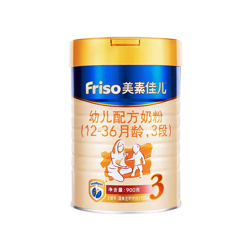 Friso美素佳儿幼儿配方奶粉3段12-36个月900g桶