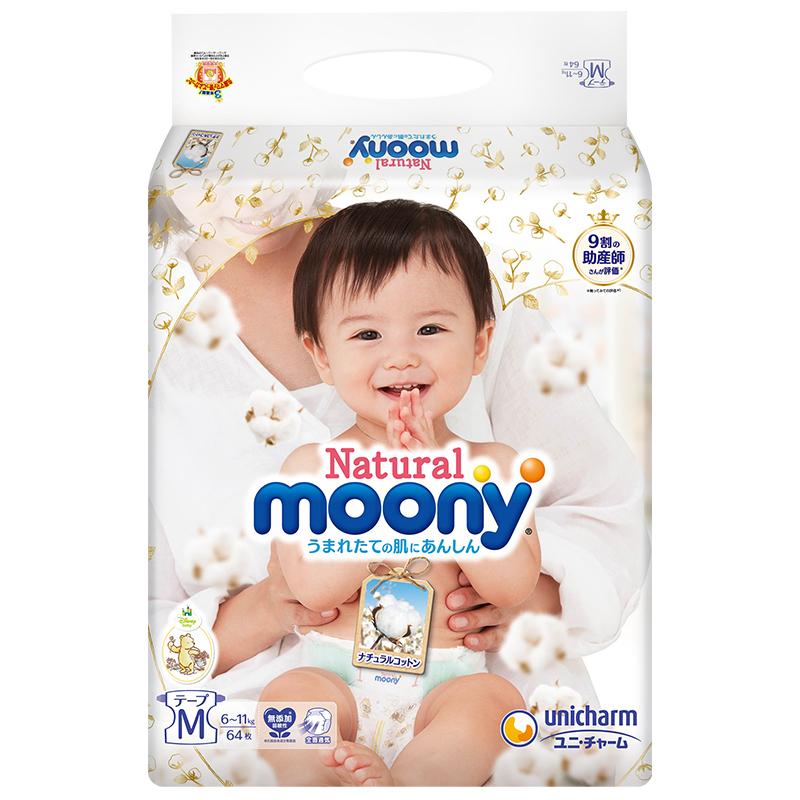 Natural Moony尤妮佳皇家系列婴儿纸尿裤(6-11kg)M64片