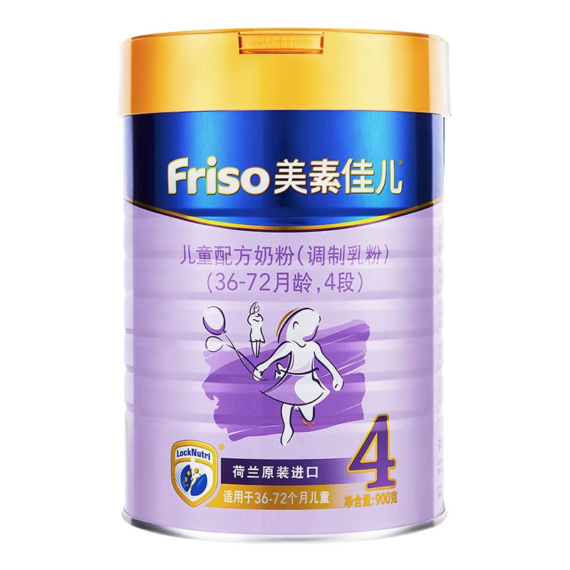 美素佳儿(Friso)儿童配方奶粉4段(36-72个月)900g/罐装