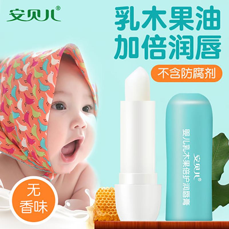 安贝儿-婴儿乳木果倍护润唇膏(无香味)3.8g/支