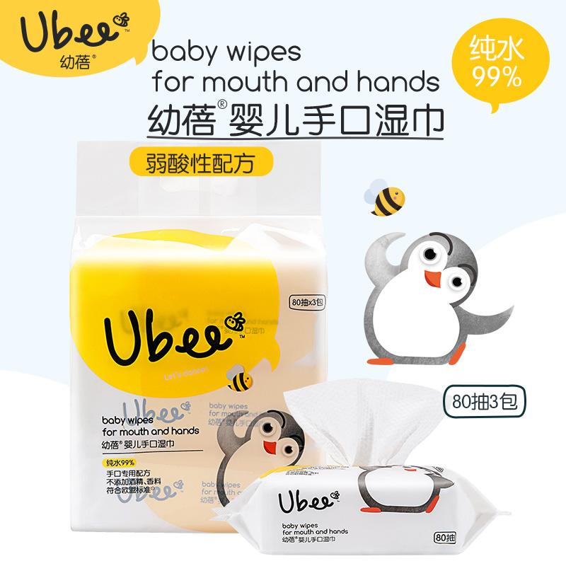幼蓓Ubee婴儿手口湿巾80抽*3包/提温和不刺激不添加酒精香精符合欧盟标准