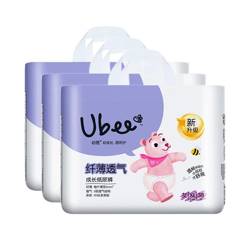 幼蓓(纸防尿)婴幼儿成长纸尿裤纤薄透气系列女宝XL码三包组合装