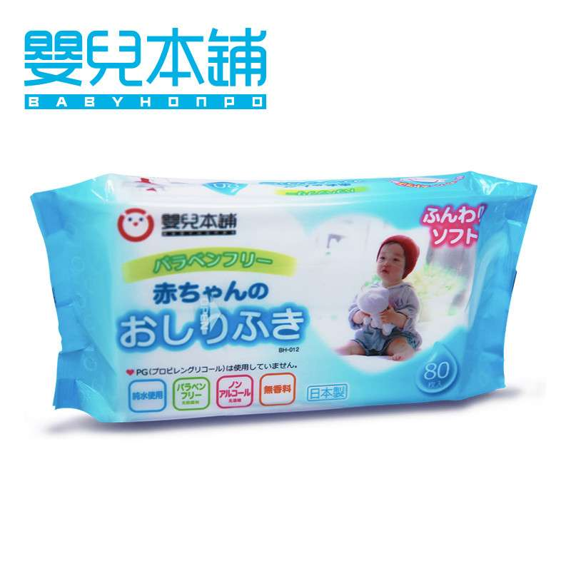 婴儿本铺日本原装进口新生儿湿巾80片蕴含透明质酸天然保湿因子滋润宝宝肌肤不干燥