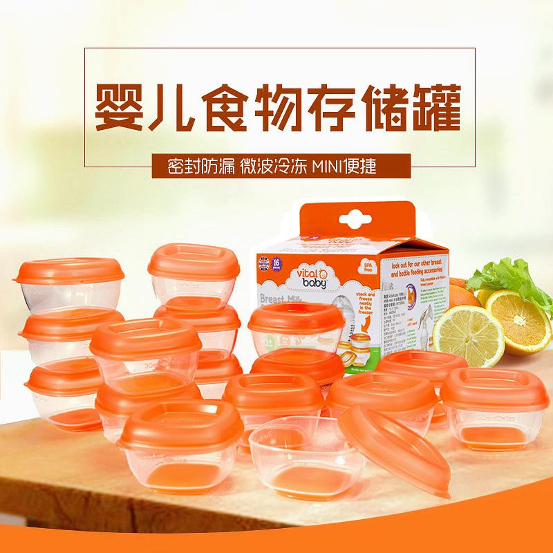 韦特儿Vital时尚mini冷冻软底存储盒组合套装16*30ml/组