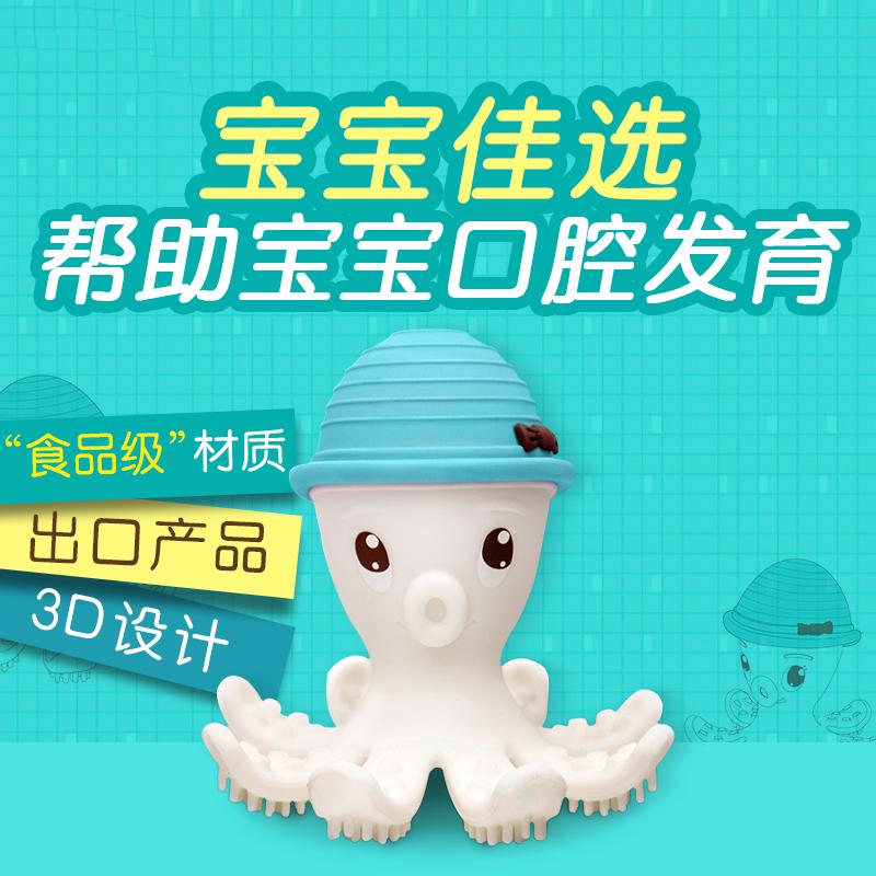 妈贝乐宝宝章鱼牙胶婴儿无毒硅胶软3-12个月可水煮磨牙棒器手抓球