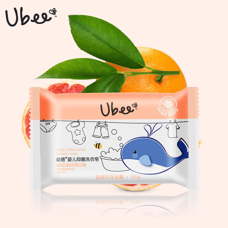 幼蓓Ubee婴儿抑菌洗衣皂(西柚)200g/块 深层去污无磷配方