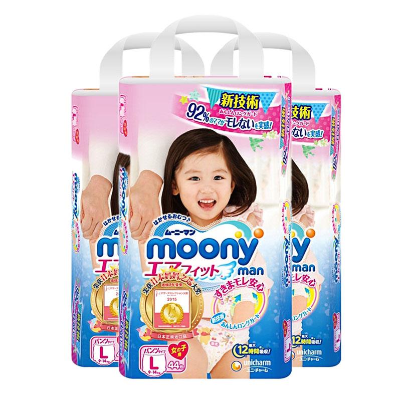 婴儿裤型纸尿裤(女)L女(9-14kg)三包组合装