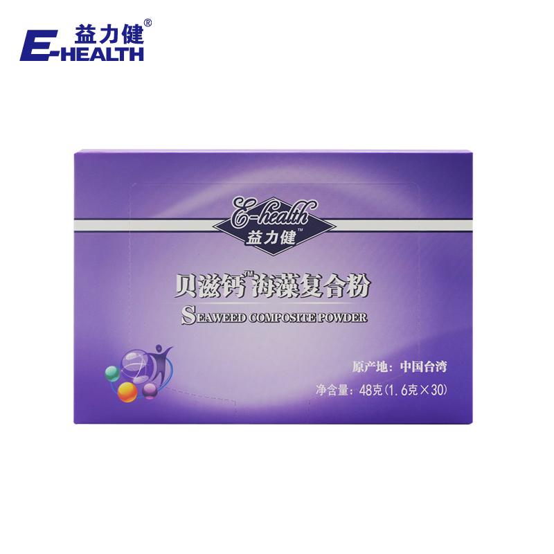 益力健贝滋钙海藻复合粉 (台湾进口)0.9g*30袋/盒