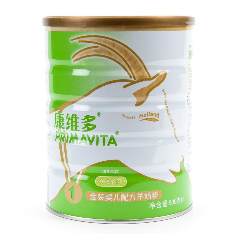 康维多Primavita金装1段婴儿配方羊奶粉0至6个月900g荷兰原装进口