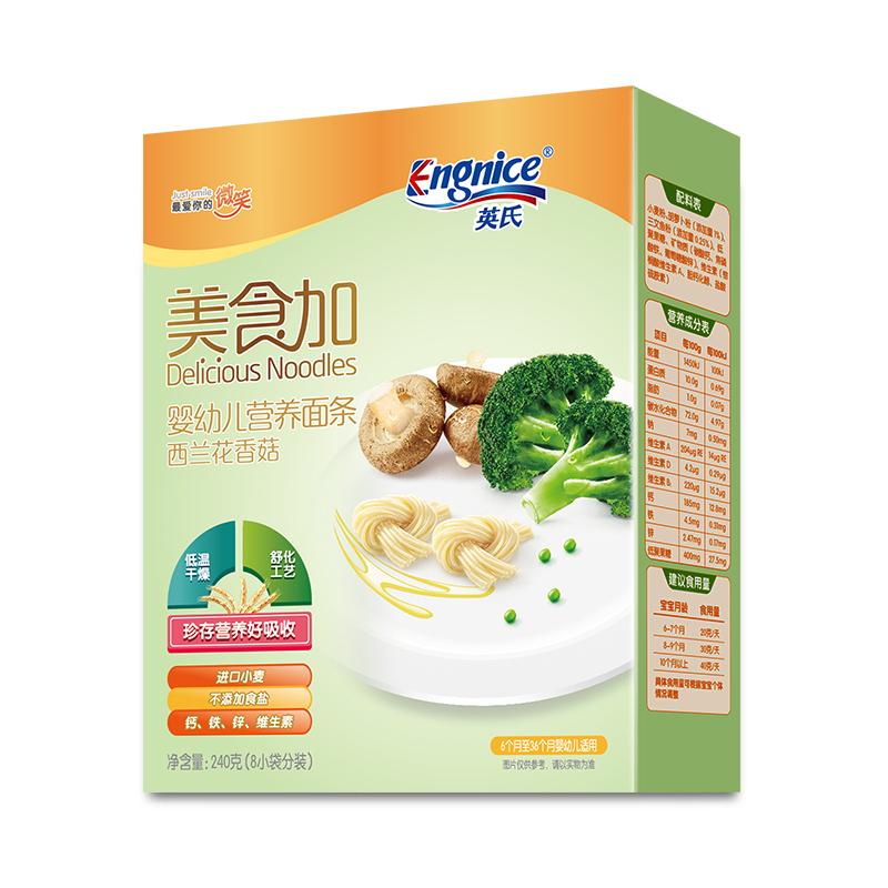 英氏Engnice美食加西兰花香菇婴幼儿营养面条240克/盒(30克×8袋)