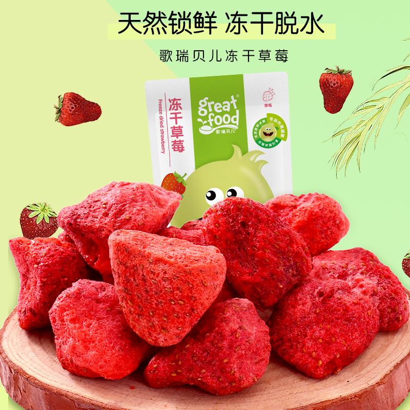 歌瑞贝儿冻干草莓(1岁以上)20克/袋