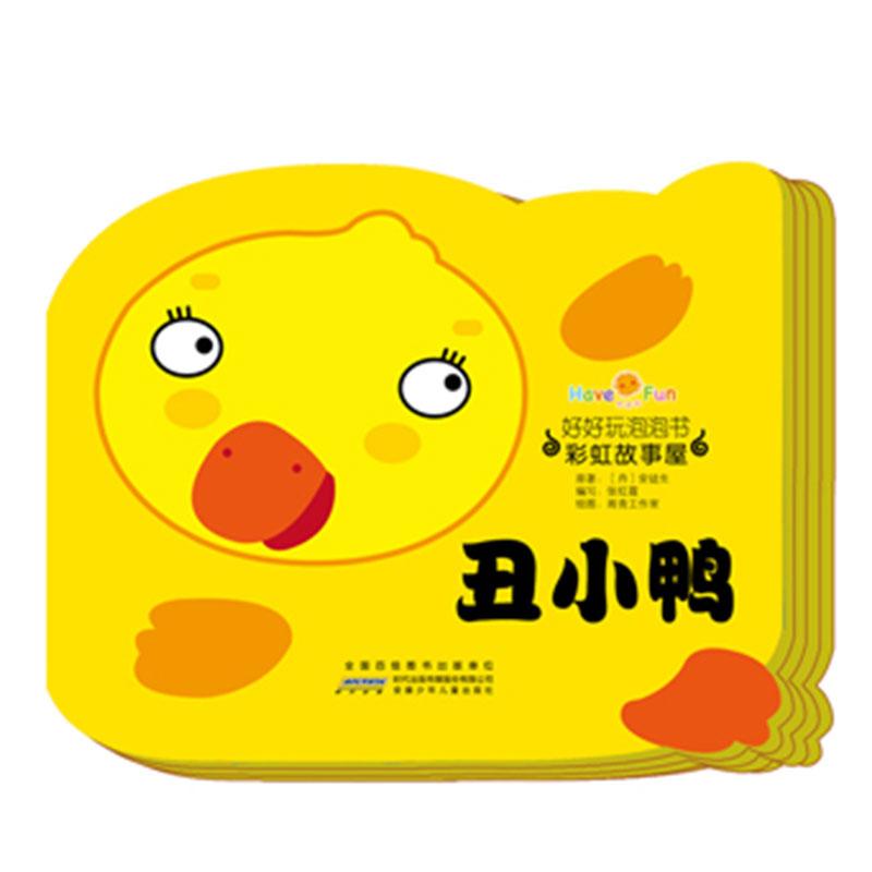 好好玩泡泡书/彩虹故事屋·丑小鸭